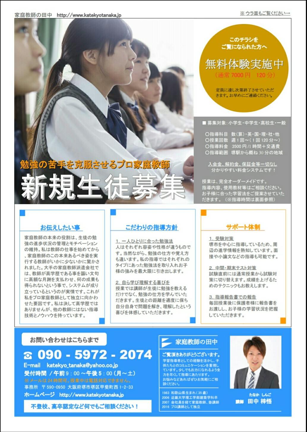 大阪市 家庭教師